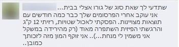 גלעד עדות פייסבוק