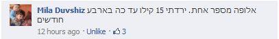 מילה עדות פייסבוק